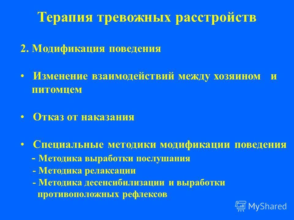 2. Модификация поведения Изменение взаимодействий между хозяином и питомцем Отказ от наказания Специальные методики модификации поведения - Методика выработки послушания - Методика релаксации - Методика десенсибилизации и выработки противоположных ре