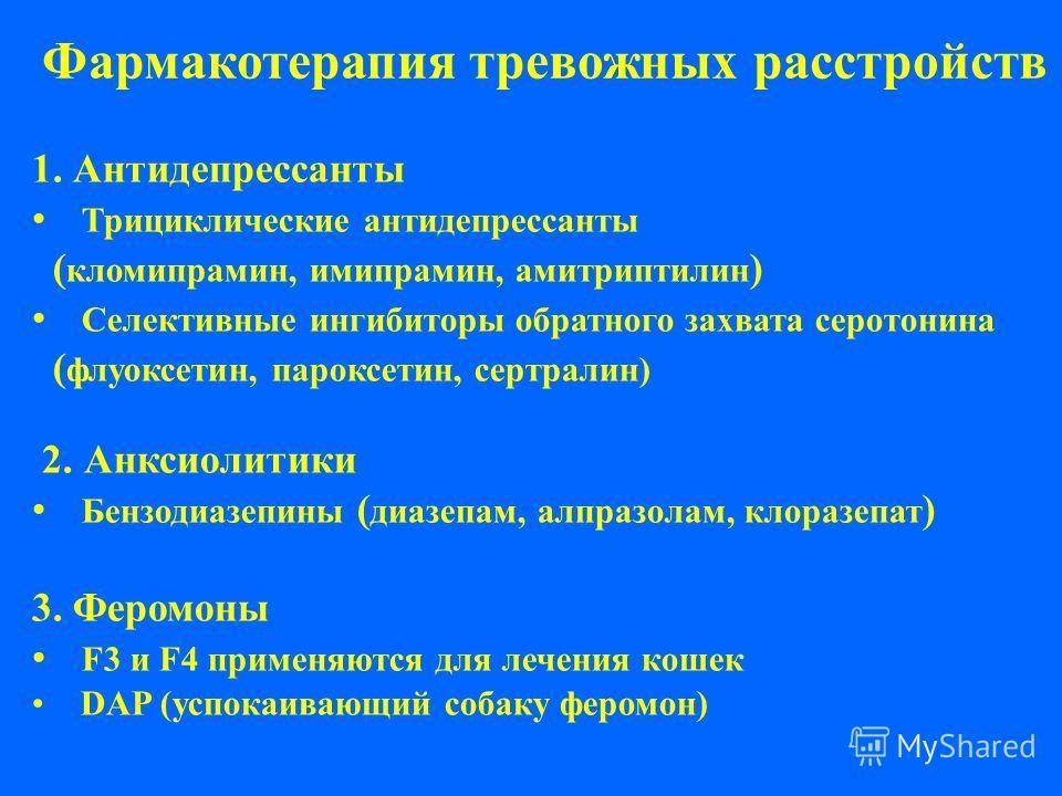 Фармакотерапия тревожных расстройств 1. Антидепрессанты Трициклические антидепрессанты ( кломипрамин, имипрамин, амитриптилин ) Селективные ингибиторы обратного захвата серотонина ( флуоксетин, пароксетин, сертралин) 2. Анксиолитики Бензодиазепины (