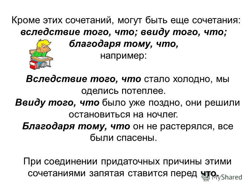Кроме этих сочетаний, могут быть еще сочетания: вследствие того, что; ввиду того, что; благодаря тому, что, например: Вследствие того, что стало холод