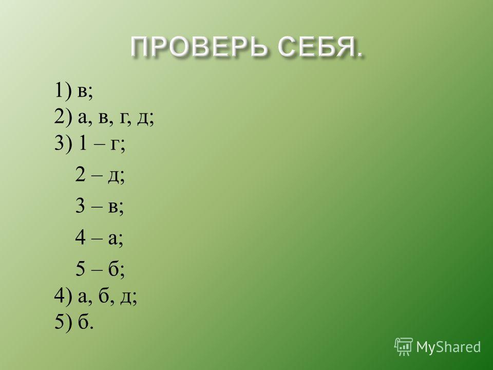 1) в ; 2) а, в, г, д ; 3) 1 – г ; 2 – д ; 3 – в ; 4 – а ; 5 – б ; 4) а, б, д ; 5) б.