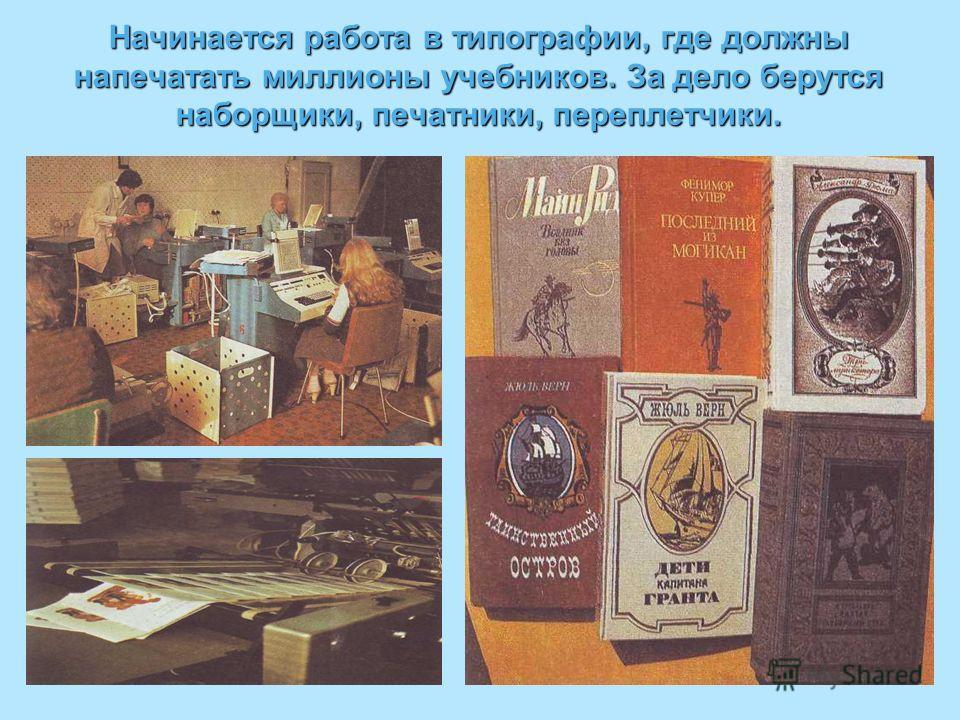 Начинается работа в типографии, где должны напечатать миллионы учебников. За дело берутся наборщики, печатники, переплетчики.