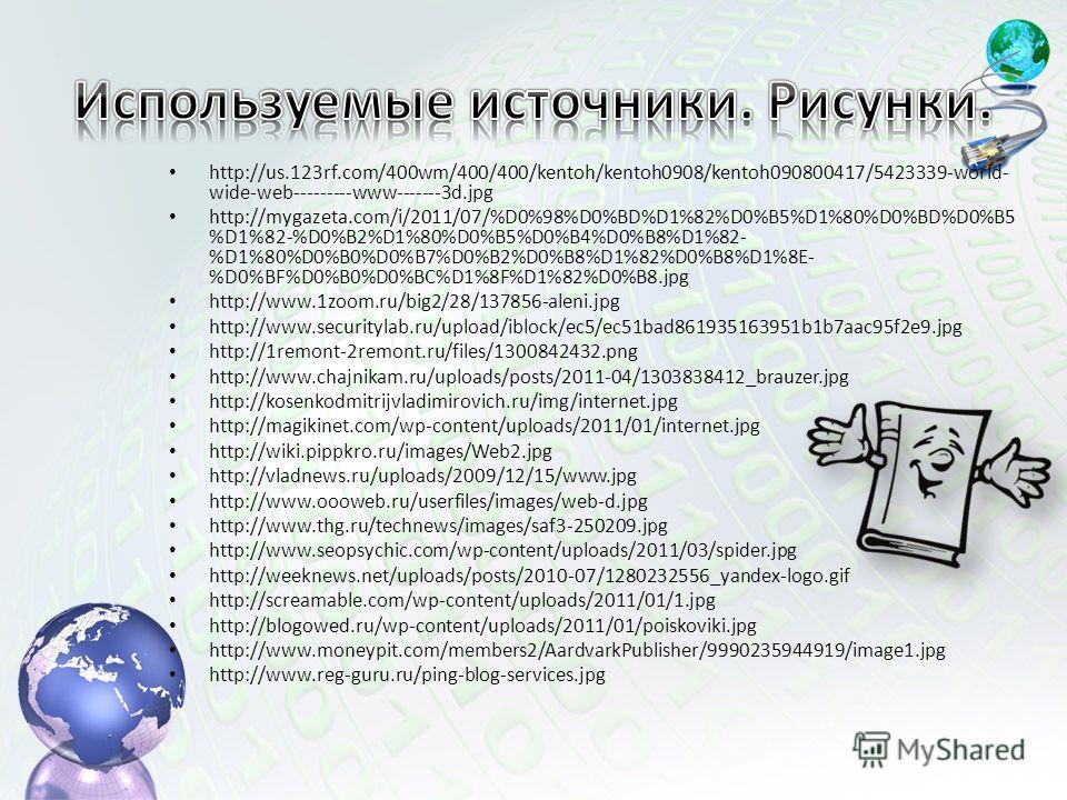 http://us.123rf.com/400wm/400/400/kentoh/kentoh0908/kentoh090800417/5423339-world- wide-web---------www-------3d.jpg http://mygazeta.com/i/2011/07/%D0%98%D0%BD%D1%82%D0%B5%D1%80%D0%BD%D0%B5 %D1%82-%D0%B2%D1%80%D0%B5%D0%B4%D0%B8%D1%82- %D1%80%D0%B0%D0