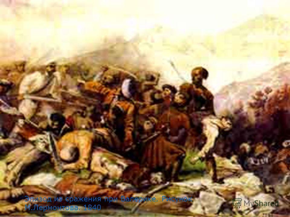 Эпизод из сражения при Валерике. Рисунок М.Лермонтова. 1840