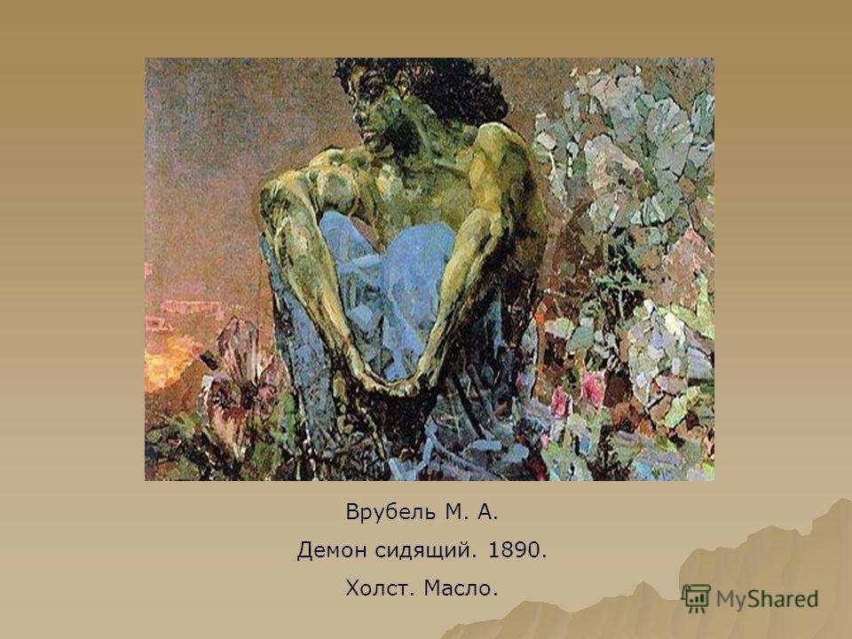 Врубель М. А. Демон сидящий. 1890. Холст. Масло.