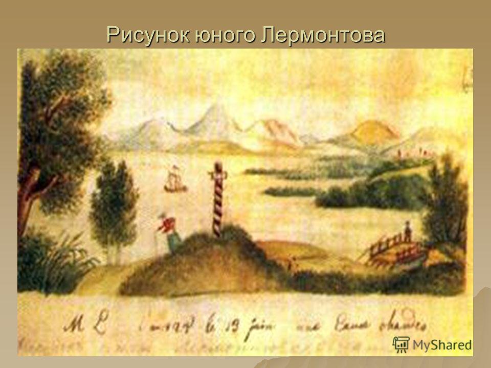 Рисунок юного Лермонтова
