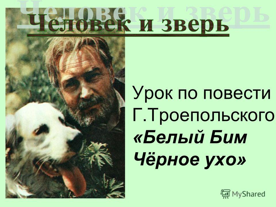Урок по повести Г.Троепольского «Белый Бим Чёрное ухо»