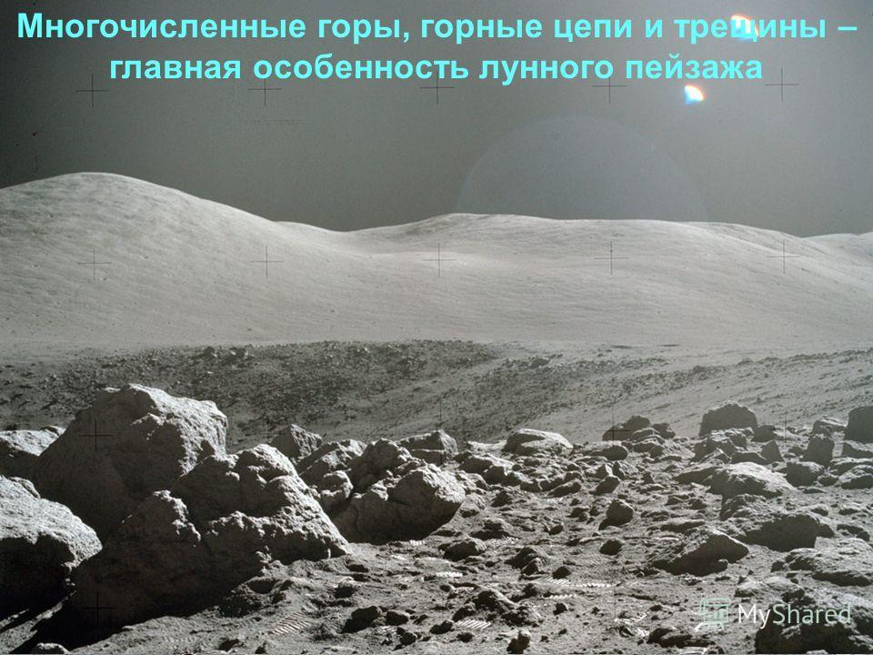 Многочисленные горы, горные цепи и трещины – главная особенность лунного пейзажа
