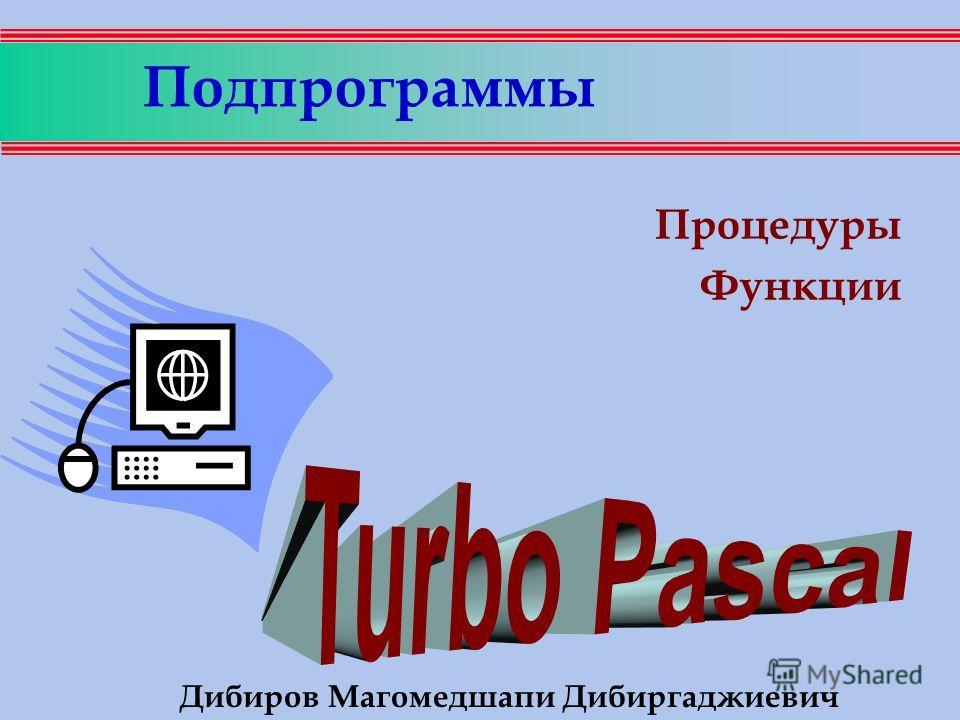 Подпрограммы Процедуры Функции Дибиров Магомедшапи Дибиргаджиевич