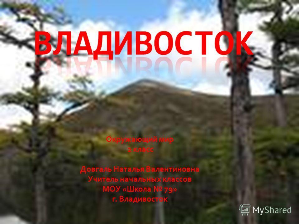владивосток.скачать фото