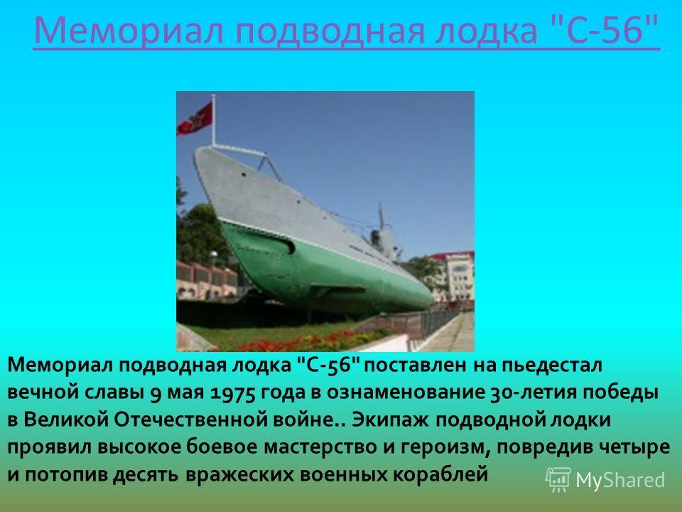 Мемориал подводная лодка