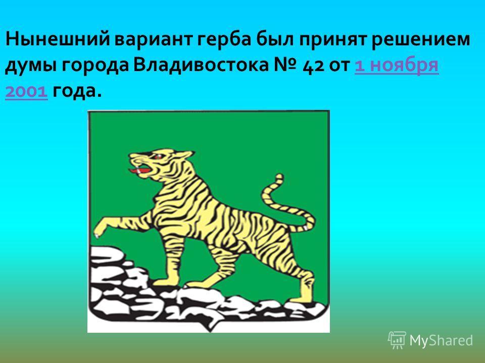 Нынешний вариант герба был принят решением думы города Владивостока 42 от 1 ноября 2001 года.1 ноября 2001
