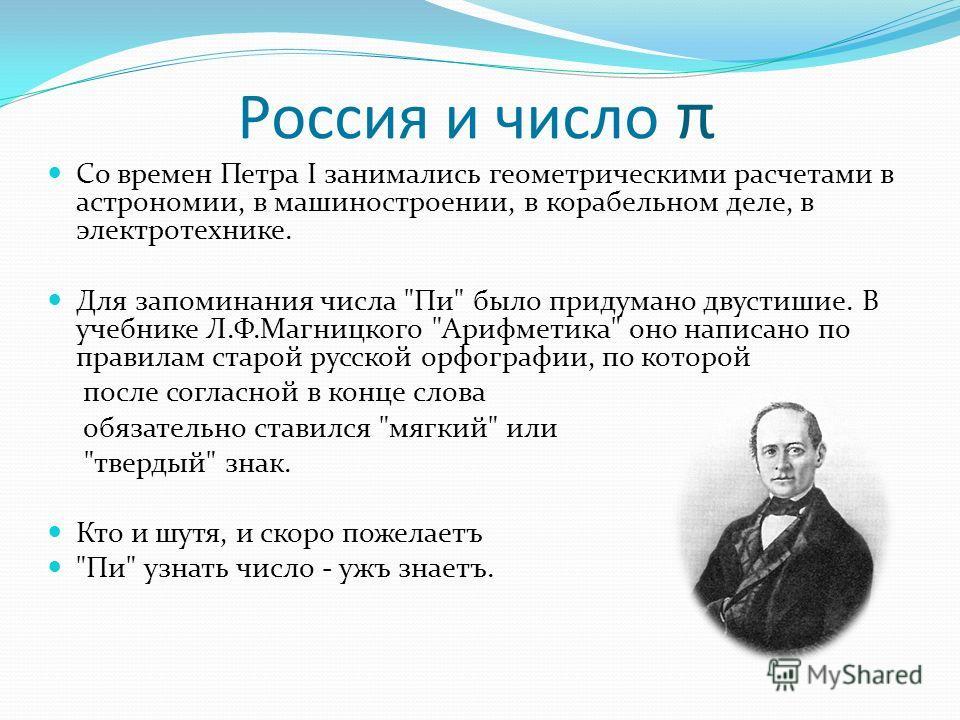 Россия и число π Со времен Петра I занимались геометрическими расчетами в астрономии, в машиностроении, в корабельном деле, в электротехнике. Для запоминания числа
