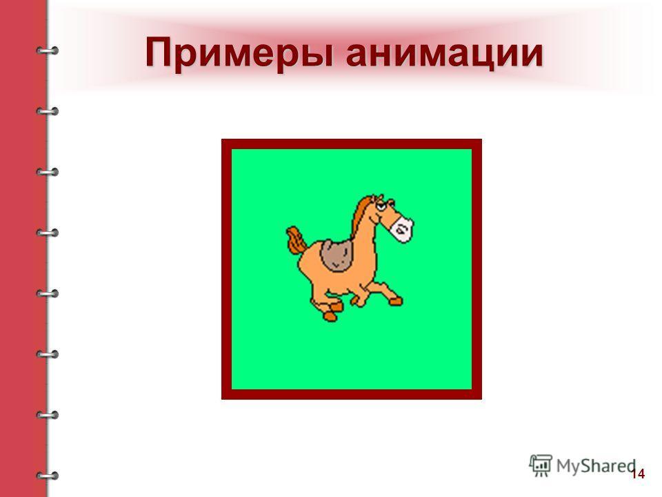 14 Примеры анимации