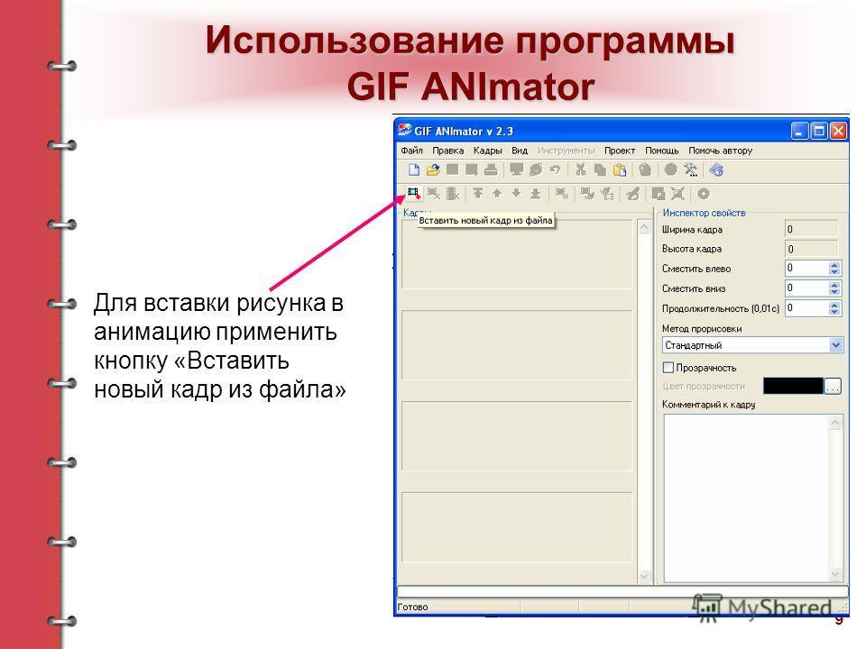 9 Для вставки рисунка в анимацию применить кнопку «Вставить новый кадр из файла» Использование программы GIF ANImator