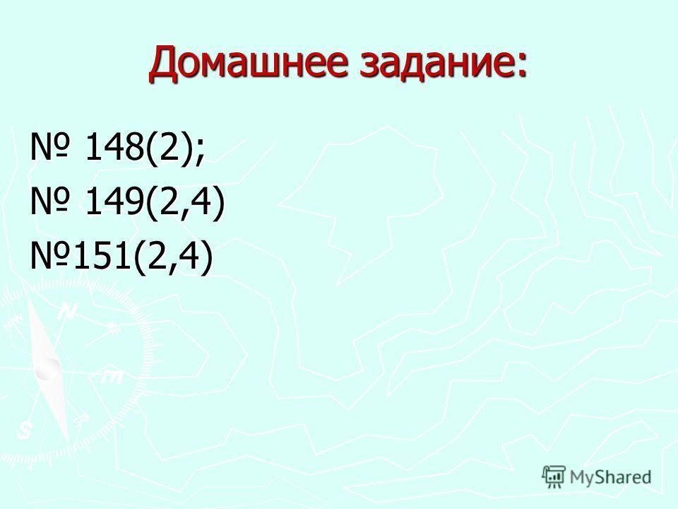 Домашнее задание: 148(2); 148(2); 149(2,4) 149(2,4)151(2,4)