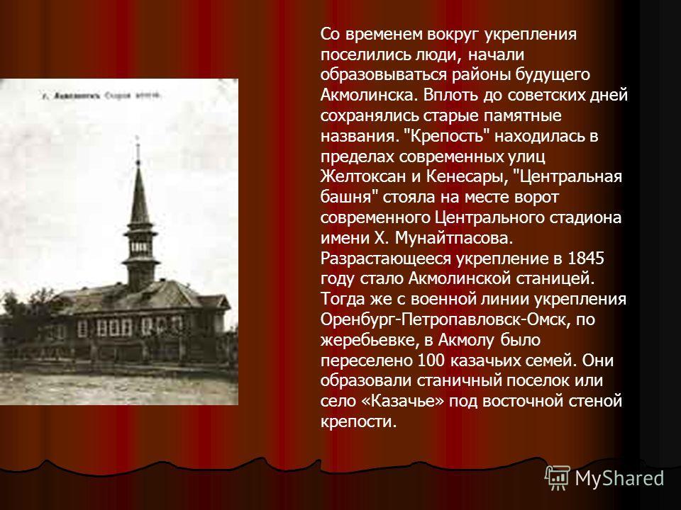 Со временем вокруг укрепления поселились люди, начали образовываться районы будущего Акмолинска. Вплоть до советских дней сохранялись старые памятные названия.