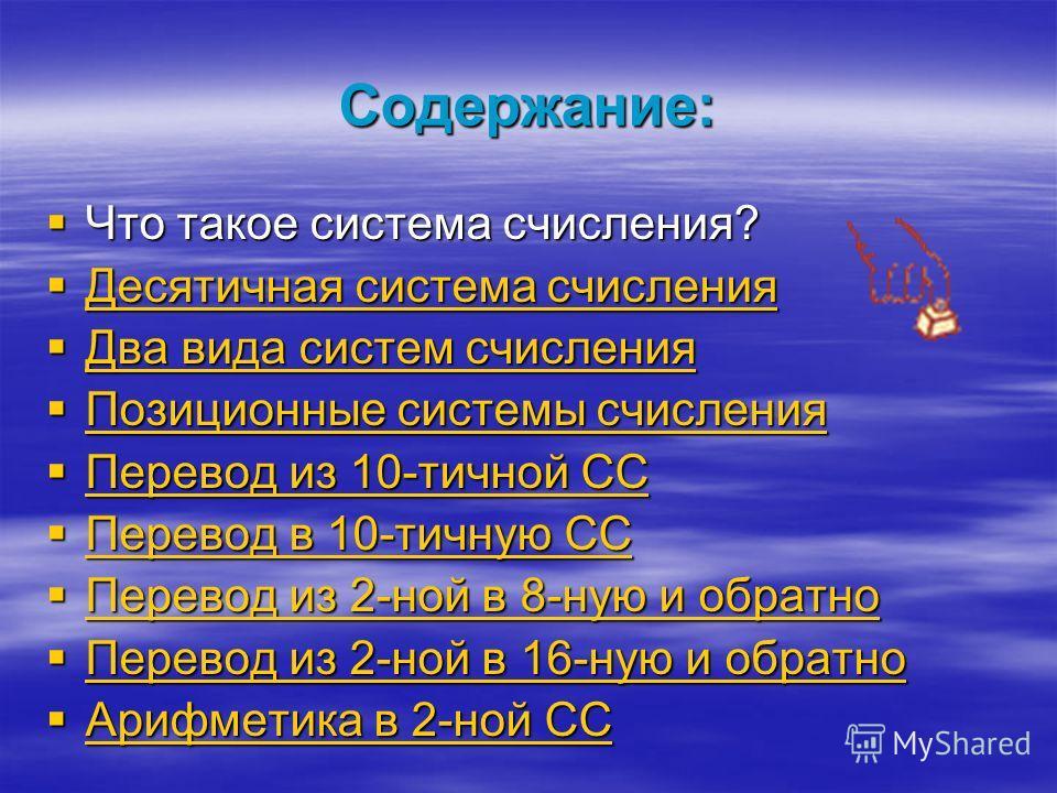 Содержание: Что такое система счисления? Что такое система счисления? Десятичная система счисления Десятичная система счисления Десятичная система счисления Десятичная система счисления Два вида систем счисления Два вида систем счисления Два вида сис