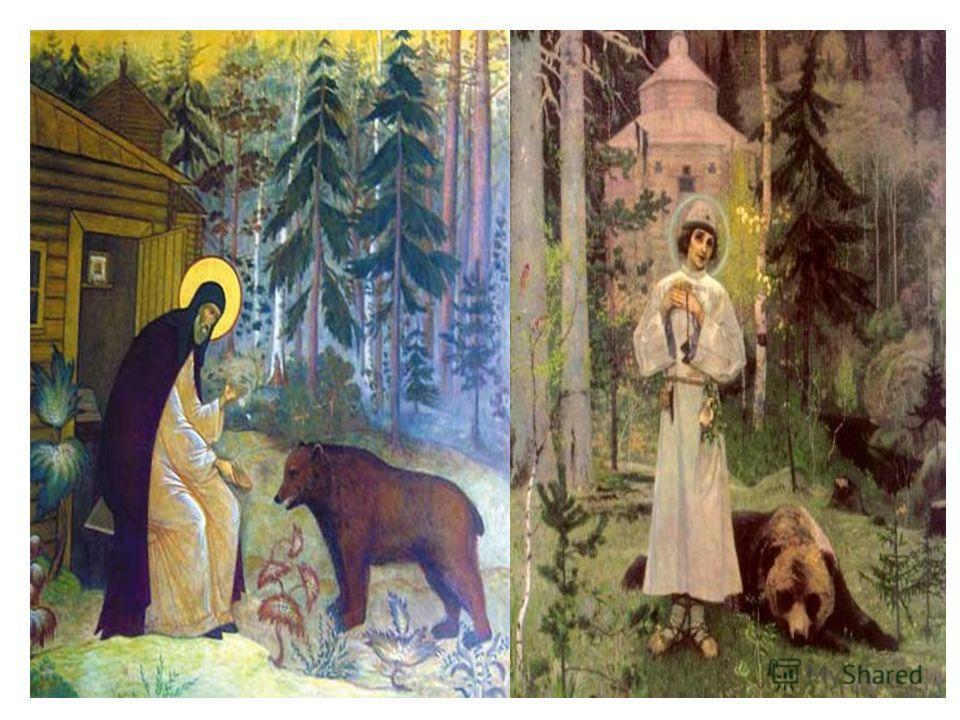 Варфоломей же, постриженный в монашестве с именем Сергий, около двух лет подвизался один в лесу. Нельзя и представить, сколько искушений перенес в это время юный монах, но терпение и молитва преодолели все трудности и диавольские напасти. Мимо келии