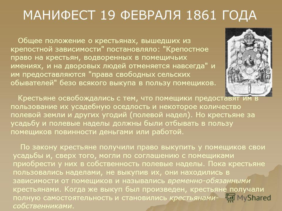 МАНИФЕСТ 19 ФЕВРАЛЯ 1861 ГОДА Общее положение о крестьянах, вышедших из крепостной зависимости