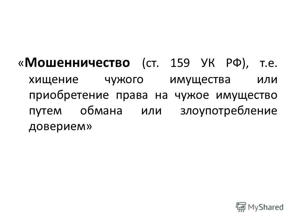 закон о мошенничестве в россии статья сомневаюсь