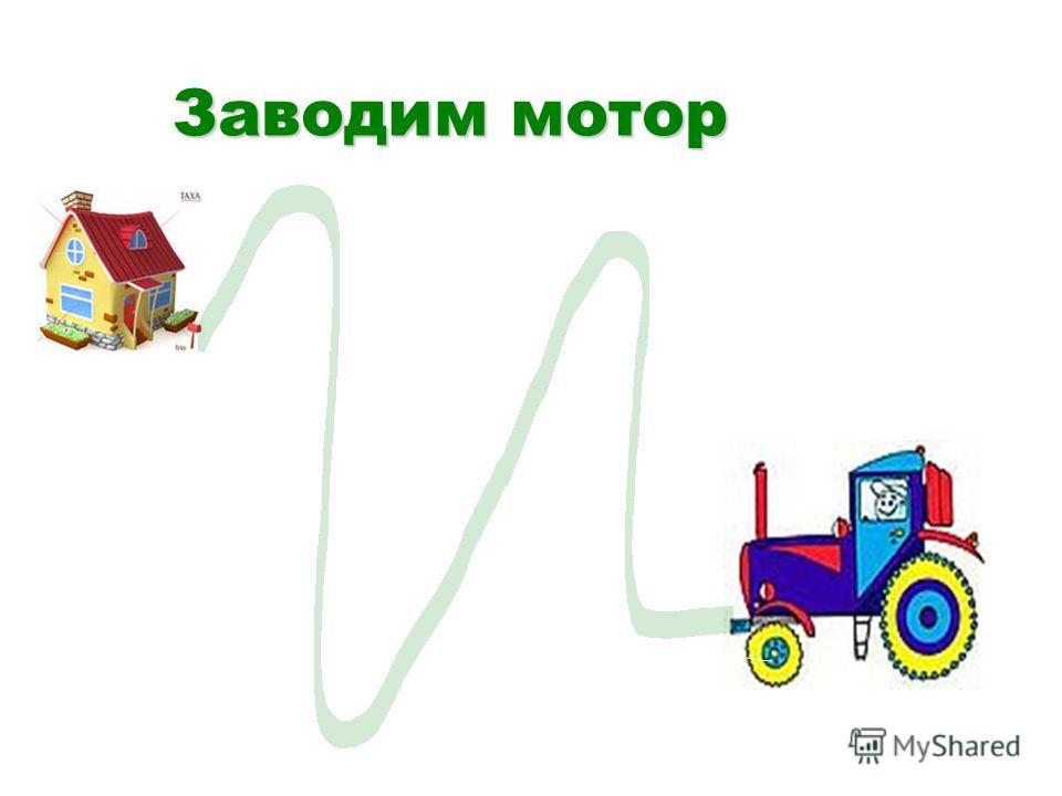 Заводим мотор Заводим мотор