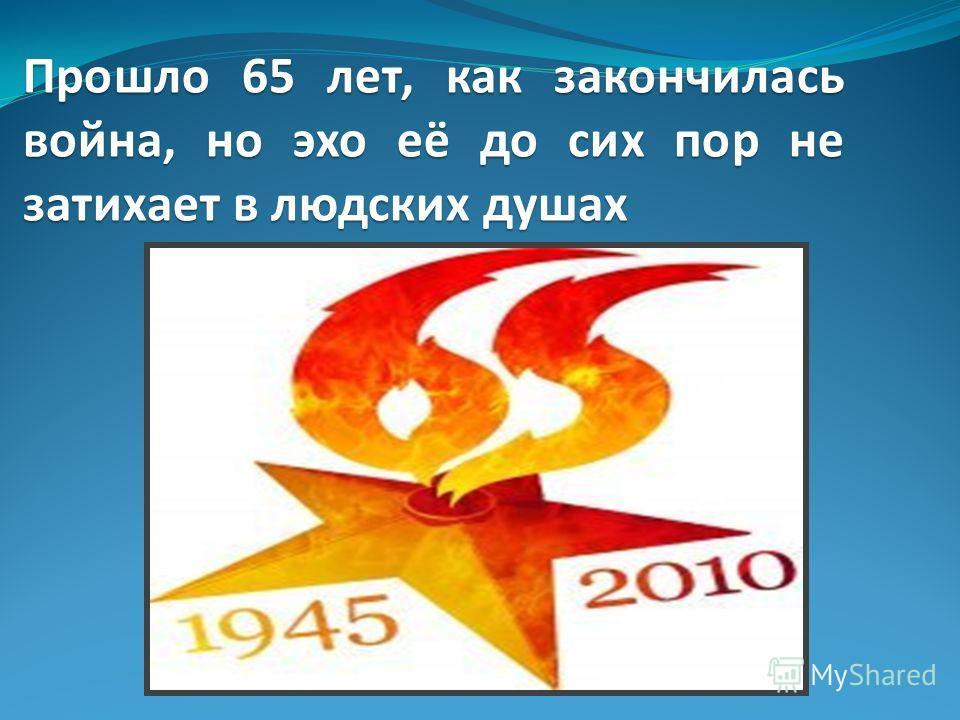 Прошло 65 лет, как закончилась война, но эхо её до сих пор не затихает в людских душах