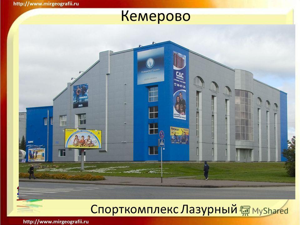 Кемерово Спорткомплекс Лазурный