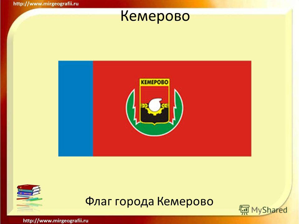Кемерово Флаг города Кемерово