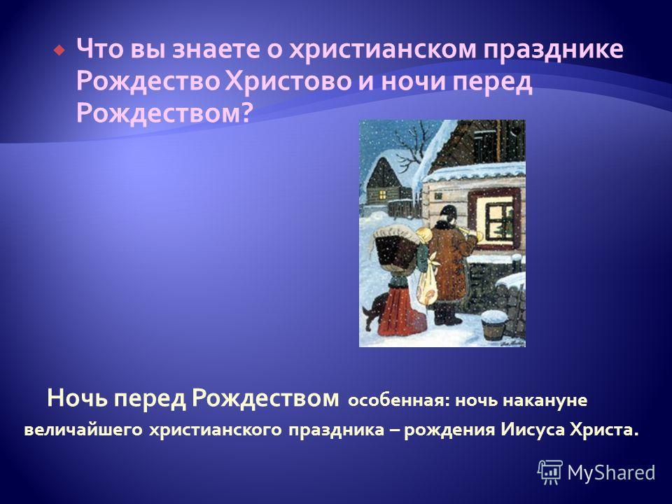 Что вы знаете о христианском празднике Рождество Христово и ночи перед Рождеством?