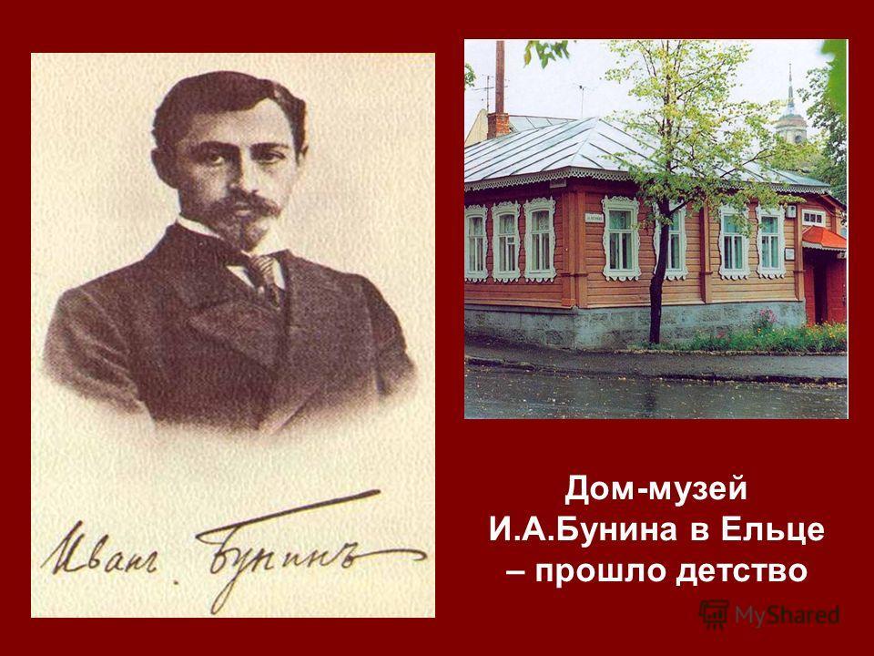 Дом-музей И.А.Бунина в Ельце – прошло детство