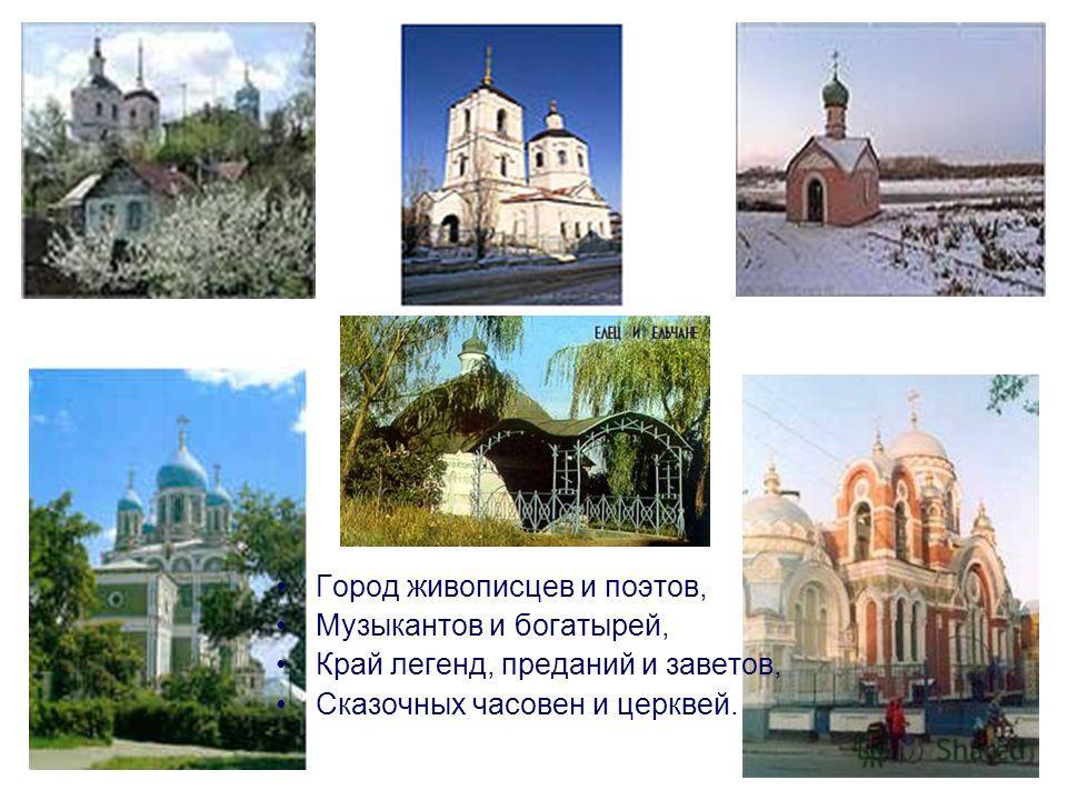 Город живописцев и поэтов, Музыкантов и богатырей, Край легенд, преданий и заветов, Сказочных часовен и церквей.