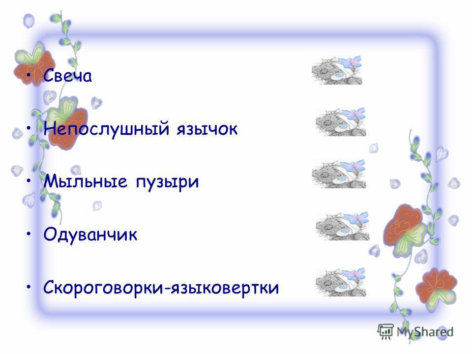 Свеча Непослушный язычок Мыльные пузыри Одуванчик Скороговорки-языковертки