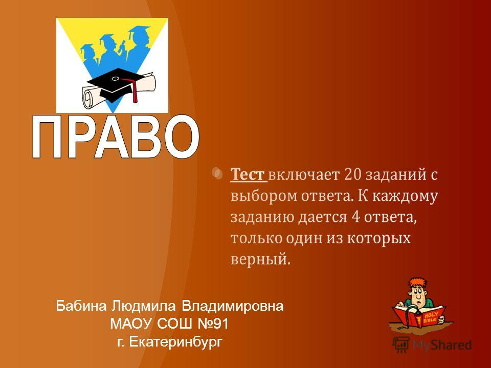 Бабина Людмила Владимировна МАОУ СОШ 91 г. Екатеринбург