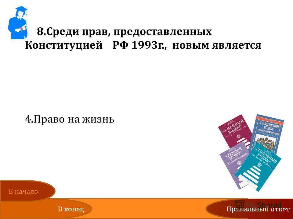 Правильный ответ 8.Среди прав, предоставленных Конституцией РФ 1993г., новым является 1.Право на образованиеПраво на образование 2.Право на участие в местном самоуправленииПраво на участие в местном самоуправлении 3.Право избирать и быть избраннымПра