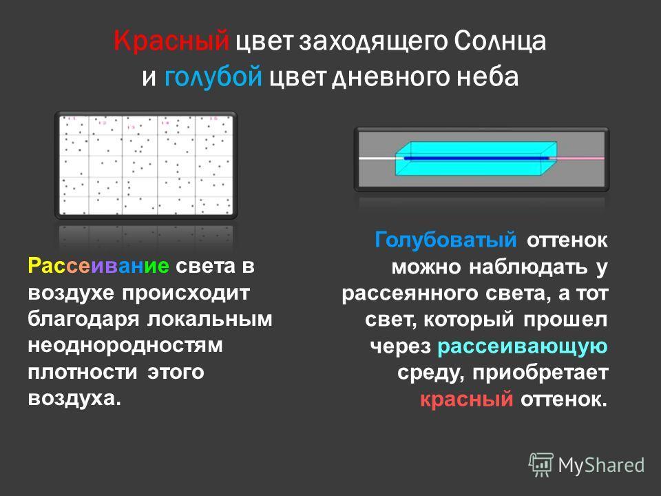 РЕФРАКЦИЯ СВЕТА В АТМОСФЕРЕ Вследствие искривления лучей наблюдатель видит объект не в том направлении, какое соответствует действительности; объект может представляться искаженным. Рефракция - искривление световых лучей при прохождении в атмосфере,
