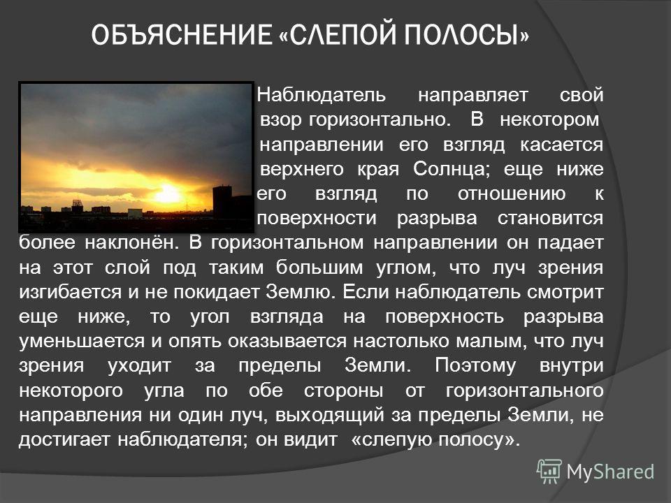 ОБЪЯСНЕНИЕ «СЛЕПОЙ ПОЛОСЫ» Тонкий слой теплого воздуха покрывает Землю. Тогда мы видим непосредственно Солнце, и в это же самое время под ним – его отражение, причем горизонт лежит между ними. В то время как Солнце садится за видимый горизонт, из-за