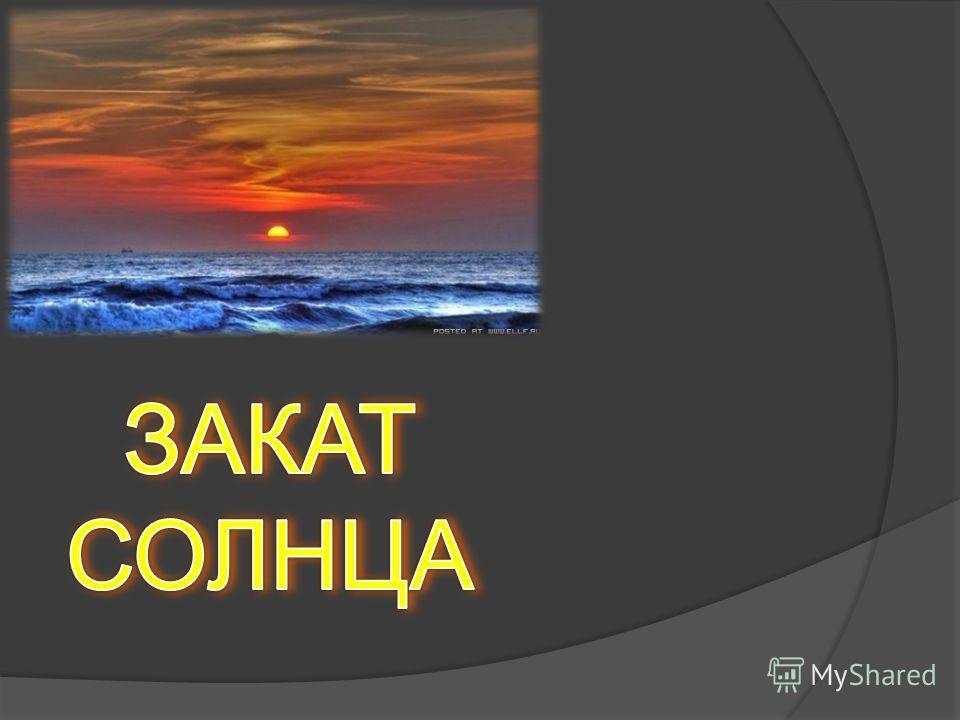 Цель работы: дать представление о физических и природных явлениях, происходящих в атмосфере при закате солнца.