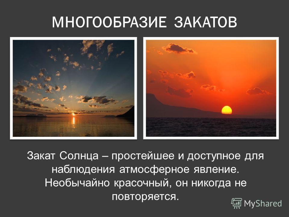 СТРОЕНИЕ СОЛНЦА Строение внешних слоев Солнца: Фотосфера излучающий слой атмосферы Солнца, в котором формируется непрерывный спектр излучения. Хромосфера Солнца видна только в моменты полных солнечных затмений. Размеры хромосферы 10–15 тысяч километр