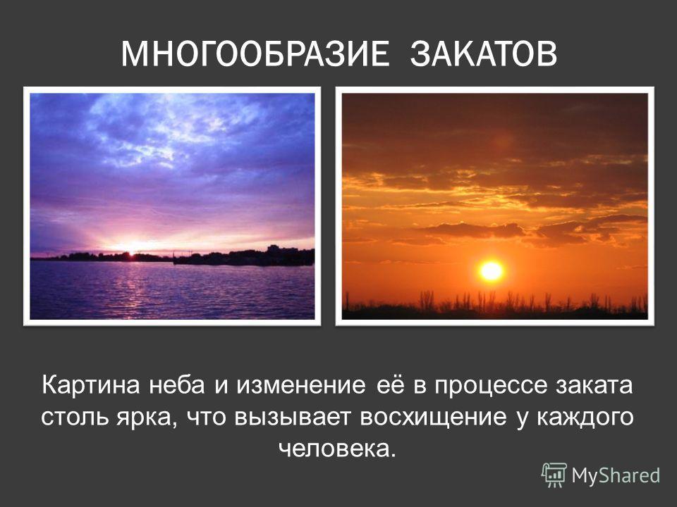 МНОГООБРАЗИЕ ЗАКАТОВ Крайняя индивидуальность течения заката и многообразие сопровождающих его оптических явлений зависит от различных оптических характеристик атмосферы.