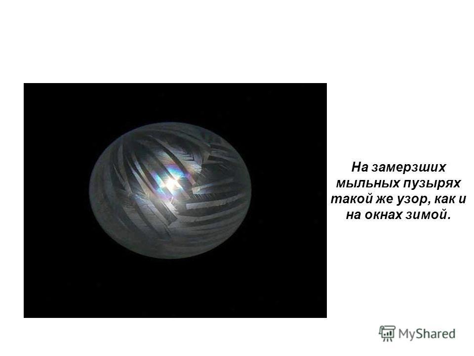 На замерзших мыльных пузырях такой же узор, как и на окнах зимой.