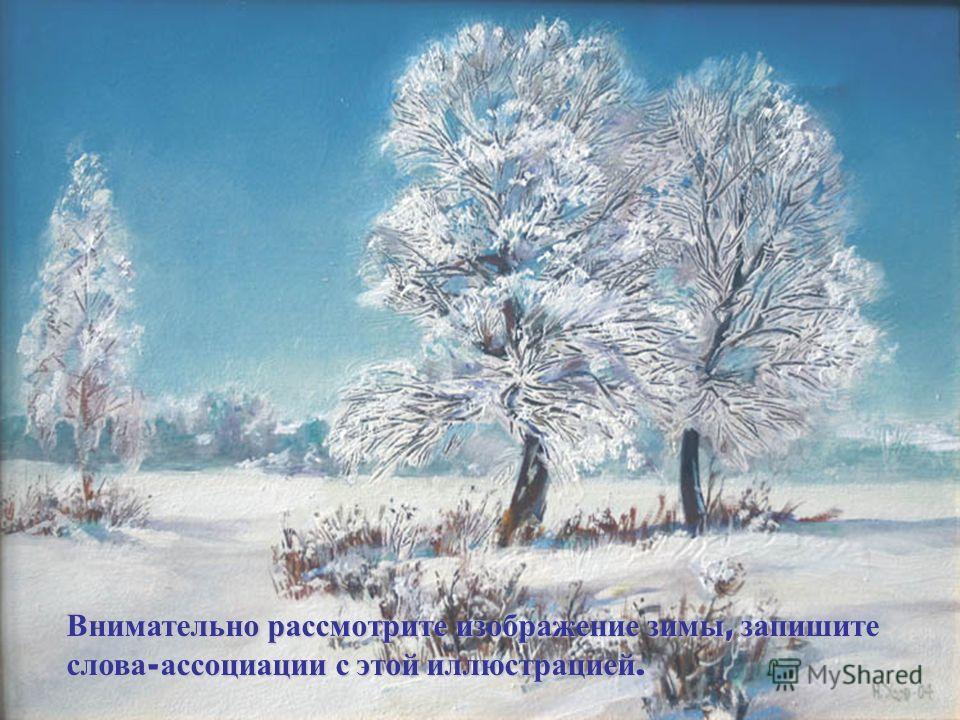 Работа с текстом Прочитайте текст. А, по - вашему, какого цвета бывает снег ? Прочитайте текст. А, по - вашему, какого цвета бывает снег ? Каким бывает снег ? Каким бывает снег ? « Золотой », - сказало утро и осветило лес. « Голубой »,- проговорило н