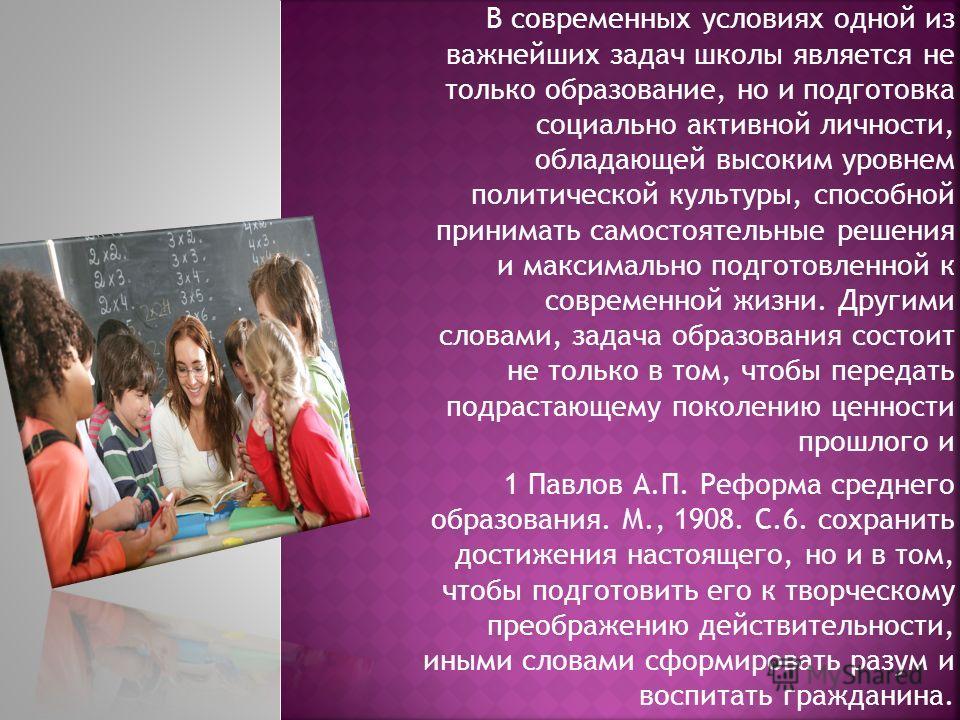 В современных условиях одной из важнейших задач школы является не только образование, но и подготовка социально активной личности, обладающей высоким уровнем политической культуры, способной принимать самостоятельные решения и максимально подготовлен