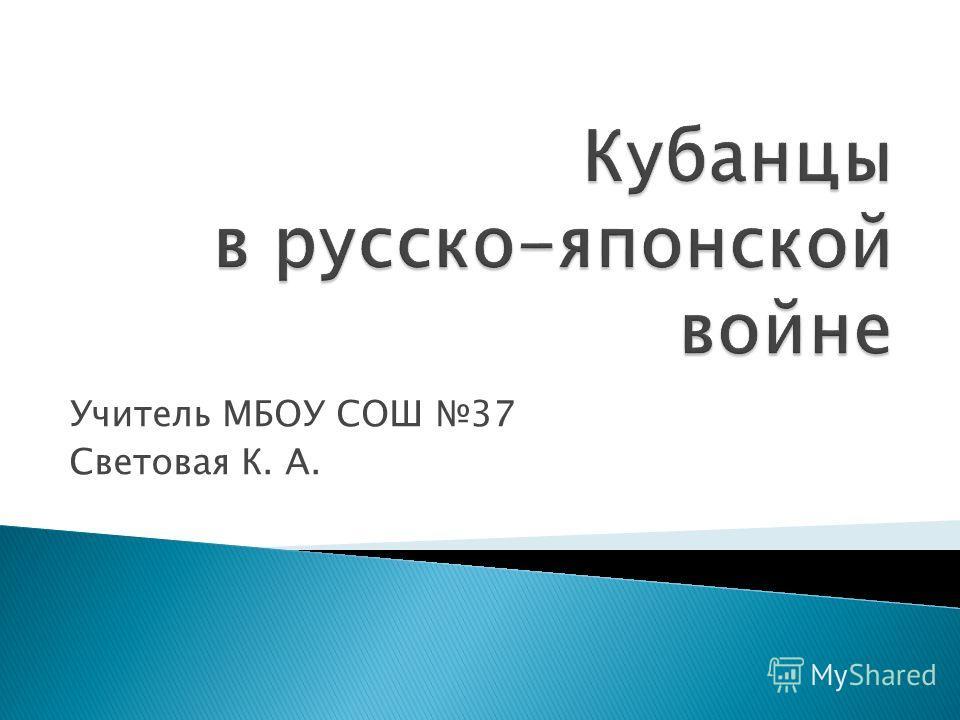 Учитель МБОУ СОШ 37 Световая К. А.