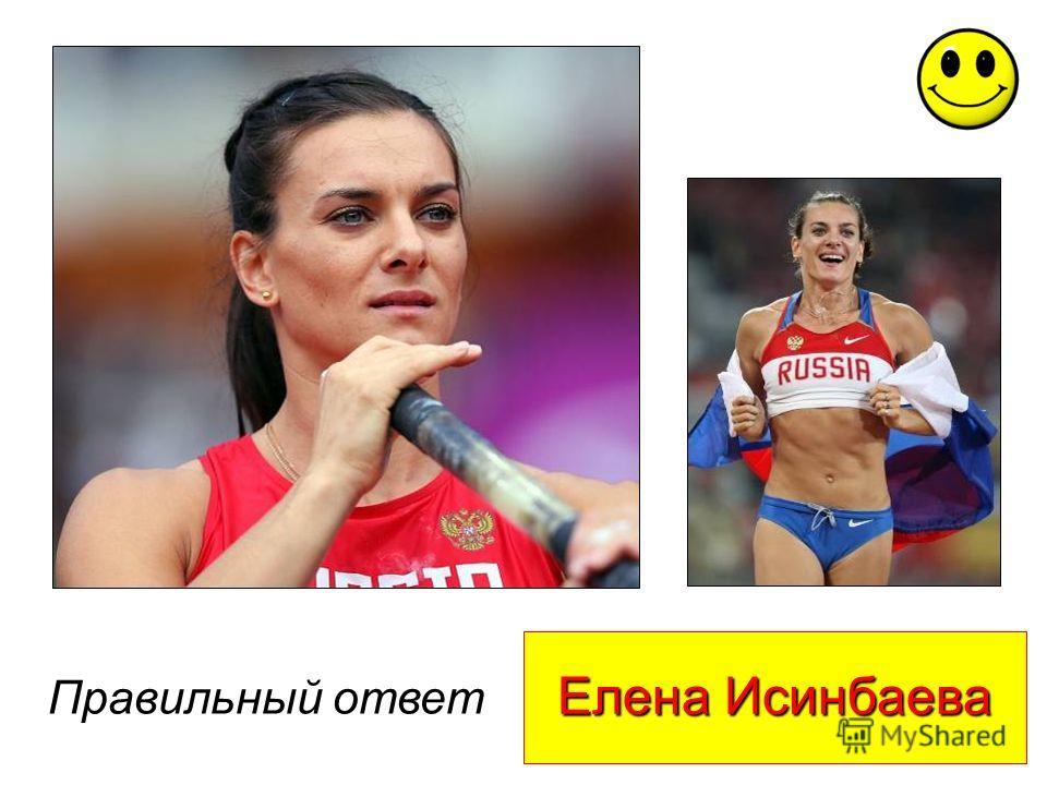 Елена Исинбаева Правильный ответ