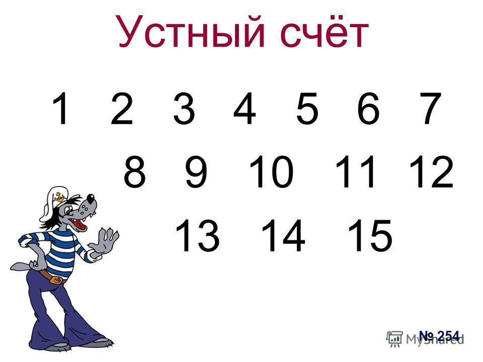 Устный счёт 1 2 3 4 5 6 7 8 9 10 11 12 13 14 15 254