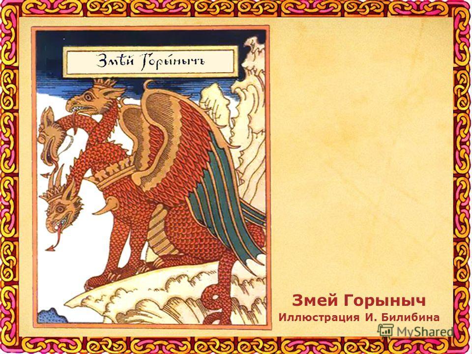 Змей Горыныч Иллюстрация И. Билибина