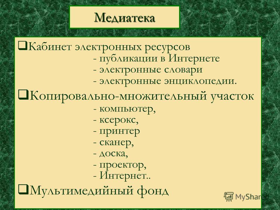 Медиатека Кабинет электронных ресурсов - публикации в Интернете - электронные словари - электронные энциклопедии. Копировально-множительный участок - компьютер, - ксерокс, - принтер - сканер, - доска, - проектор, - Интернет.. Мультимедийный фонд