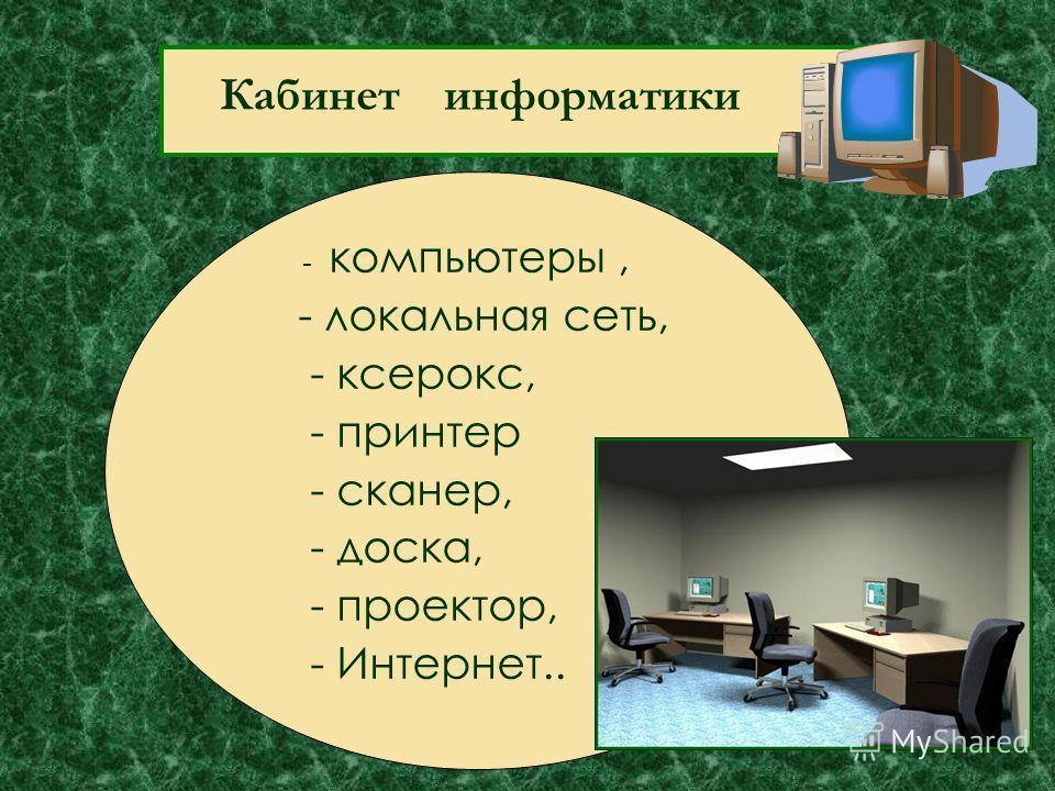 Кабинет информатики - компьютеры, - локальная сеть, - ксерокс, - принтер - сканер, - доска, - проектор, - Интернет..