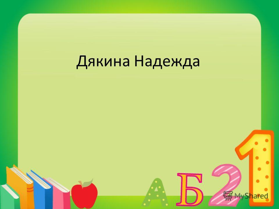Использованные материалы: Картинки :http://images.yandex.ru/ Физминутка от автора: www.PHILka.RU
