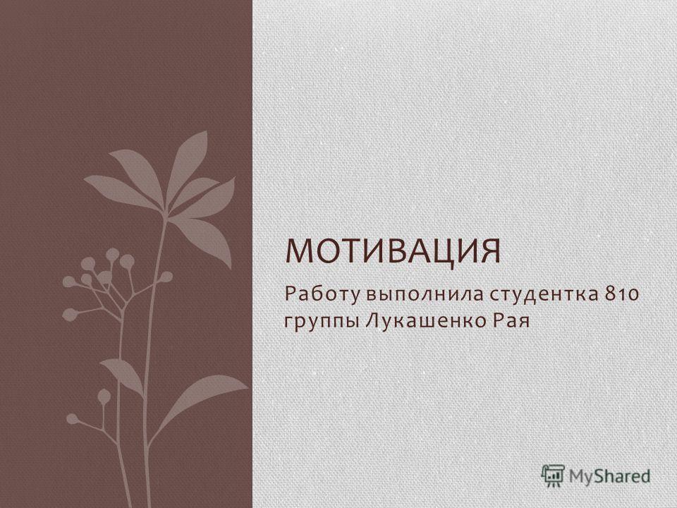 Работу выполнила студентка 810 группы Лукашенко Рая МОТИВАЦИЯ